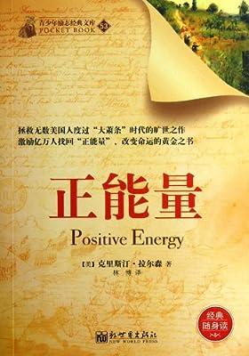 青少年励志经典文库53:正能量.pdf