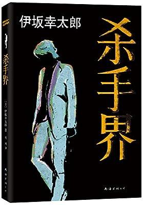 伊坂幸太郎:杀手界.pdf