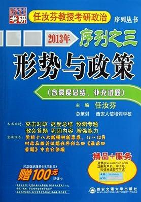 2013年任汝芬教授考研政治序列之3:形势与政策.pdf