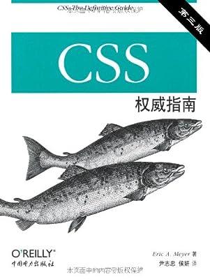 CSS权威指南.pdf