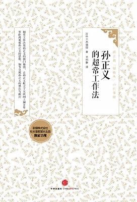 孙正义的超常工作法.pdf