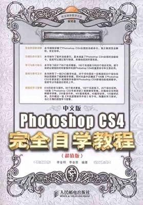 Photoshop CS4完全自学教程.pdf