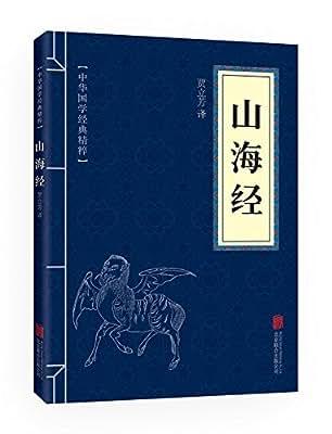 中华国学经典精粹·历史地理必读本:山海经.pdf