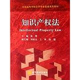知识产权法(全国高等学校法学专业基础系列教材)
