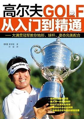 高尔夫从入门到精通:大满贯冠军教你地形、球杆、姿态完美配合.pdf