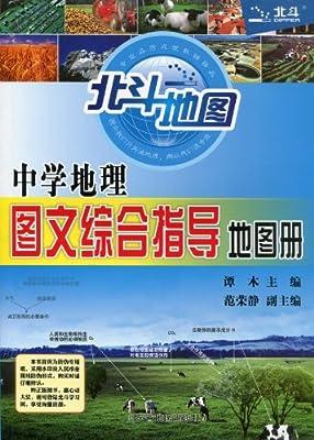 北斗地图•中学地理图文综合指导地图册.pdf