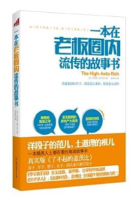 一本在老板圈内流传的故事书.pdf
