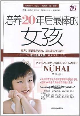 培养20年后最棒的女孩.pdf