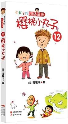 樱桃小丸子12.pdf