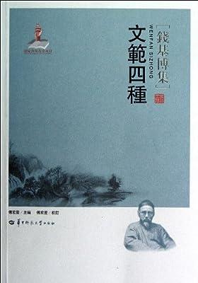 文范四种/钱基博集.pdf