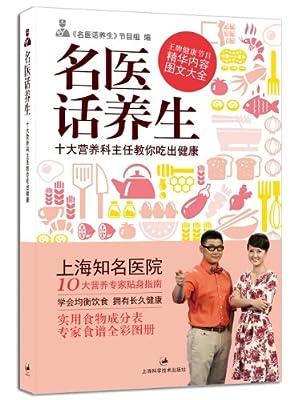 名医话养生:十大营养科主任教你吃出健康.pdf