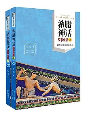 希腊神话故事全集.pdf