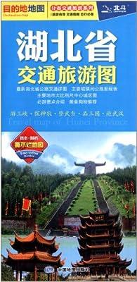 分省交通旅游系列:湖北省交通旅游图.pdf
