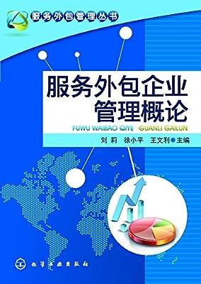 服务外包管理丛书--服务外包企业管理概论.pdf