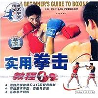 实用拳击教程1
