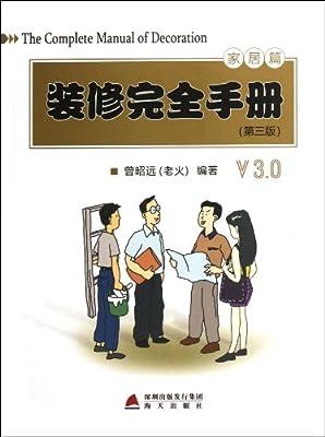装修完全手册•家居篇.pdf