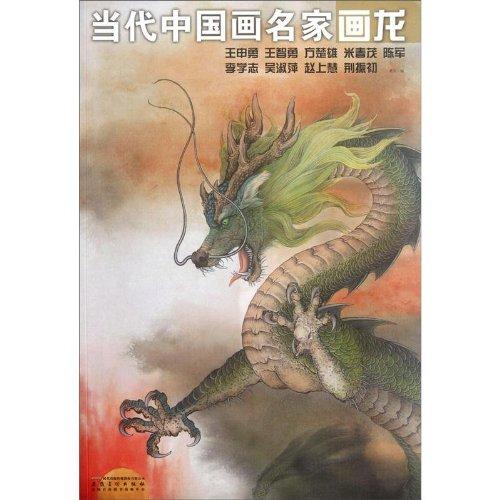 当代中国画名家画龙图片图片