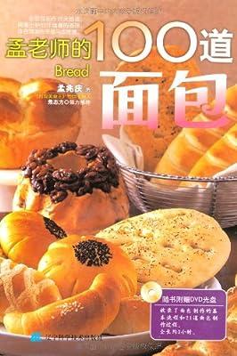 孟老师的100道面包.pdf