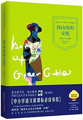 青少年课外必读经典:绿山墙的安妮.pdf