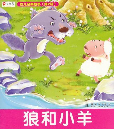 小红花·幼儿经典故事(第2辑):狼和小羊图片