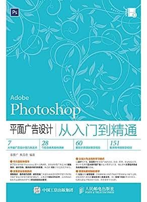 Photoshop 平面广告设计从入门到精通.pdf