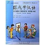 跟我学汉语(学生用书)(第2册)(附光盘)