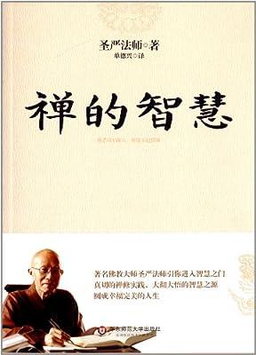 禅的智慧.pdf