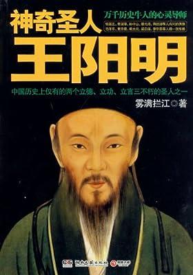 神奇圣人王阳明.pdf