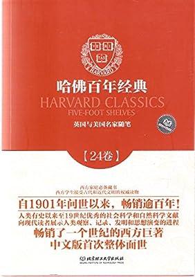 哈佛百年经典.pdf