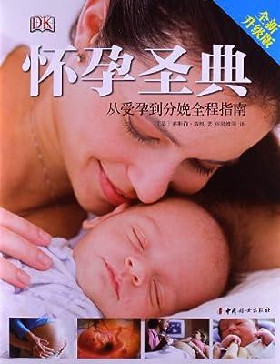 怀孕圣典:从受孕到分娩全程指南.pdf