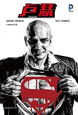 美国漫画·DC超级英雄漫画:卢瑟.pdf