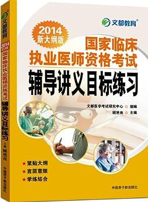 文都教育·2014国家临床执业医师资格考试辅导讲义目标练习.pdf