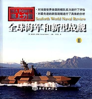 全球海军和新型战舰2.pdf