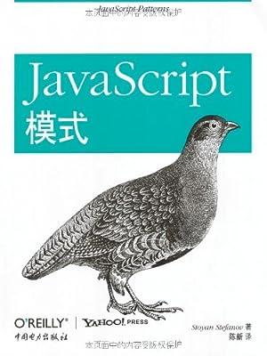 JavaScript模式.pdf