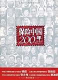 保险中国200年-图片
