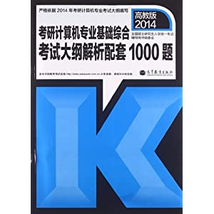 2014年考研计算机考试大纲解析配套1000题