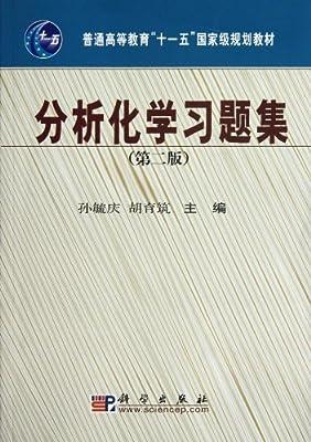 分析化学习题集.pdf