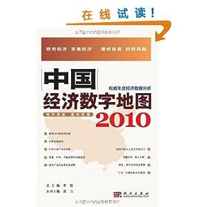 2010-中国经济数字地图