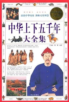 中华上下五千年大全集.pdf
