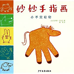 妙妙手指画-小手变动物