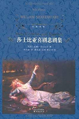 莎士比亚喜剧悲剧集.pdf