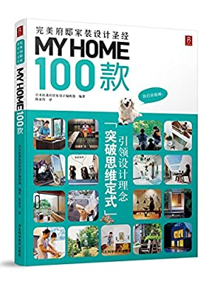 MY HOME 100款:完美府邸家装设计圣经.pdf