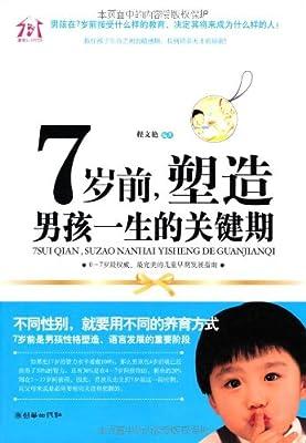 7岁前,塑造男孩一生的关键期.pdf