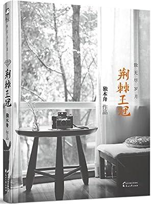 荆棘王冠:致无尽岁月.pdf