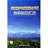 环境保护与资源综合利用法律法规汇编