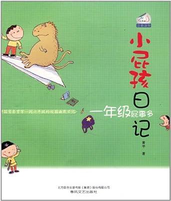 小屁孩日记:屁事多.pdf
