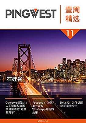 PingWest·壹周精选·在硅谷.pdf
