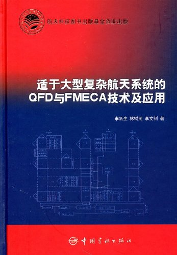 适于大型复杂航天系统的QFD与FMECA