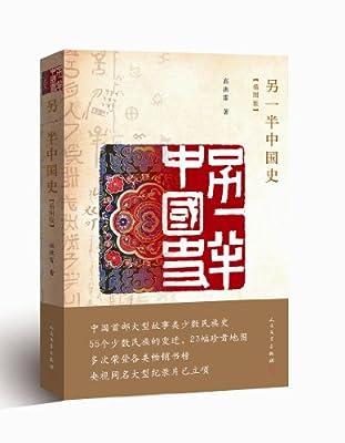 另一半中国史.pdf