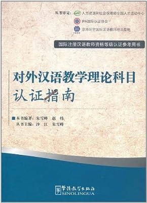 国际注册汉语教师资格等级认证参考用书:对外汉语教学理论科目认证指南.pdf